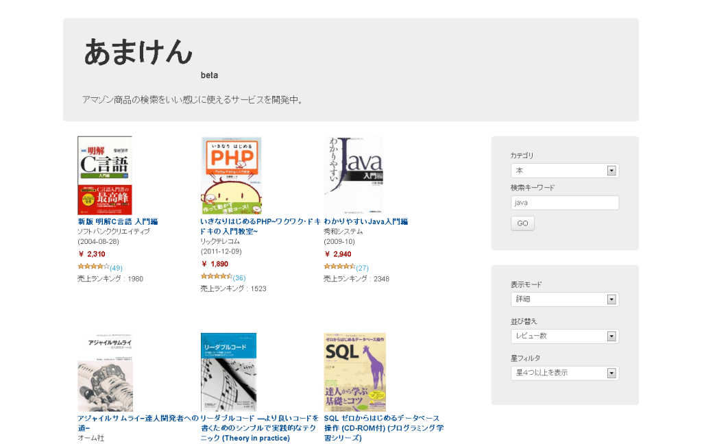 あまけん 〜 アマゾン商品の検索をいい感じに使えるサービスを開発中。