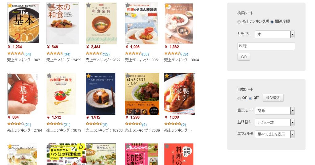 recomend_search