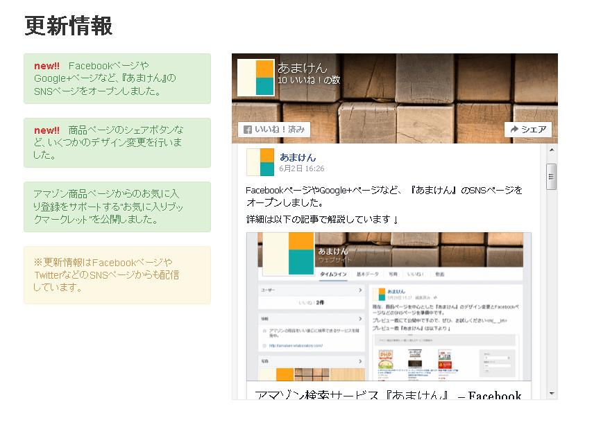 トップページの更新情報エリアの変更