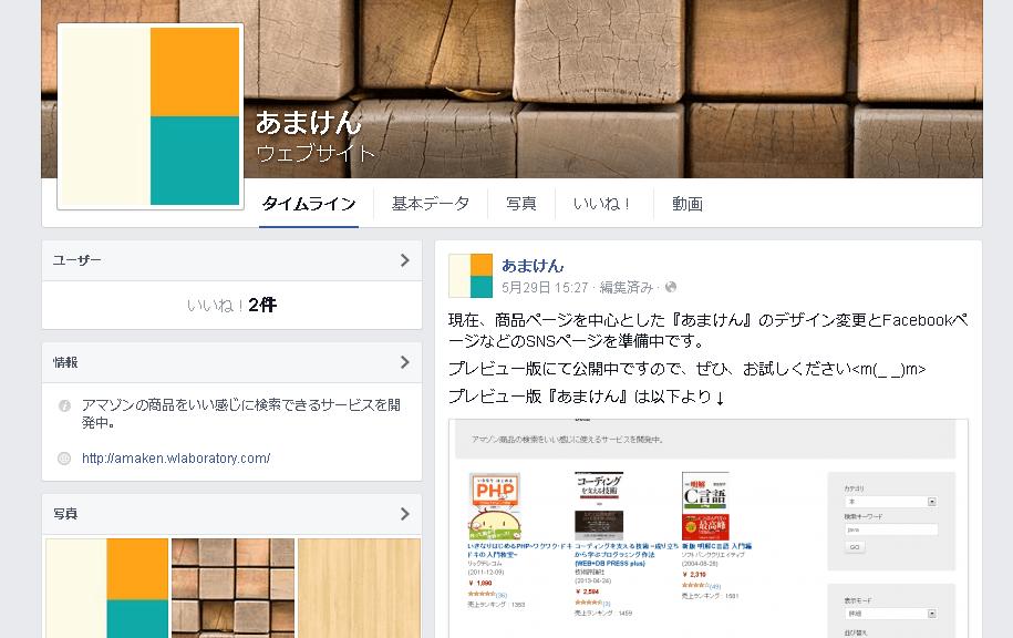 アマゾン検索サービス 『あまけん』 Facebook ページ