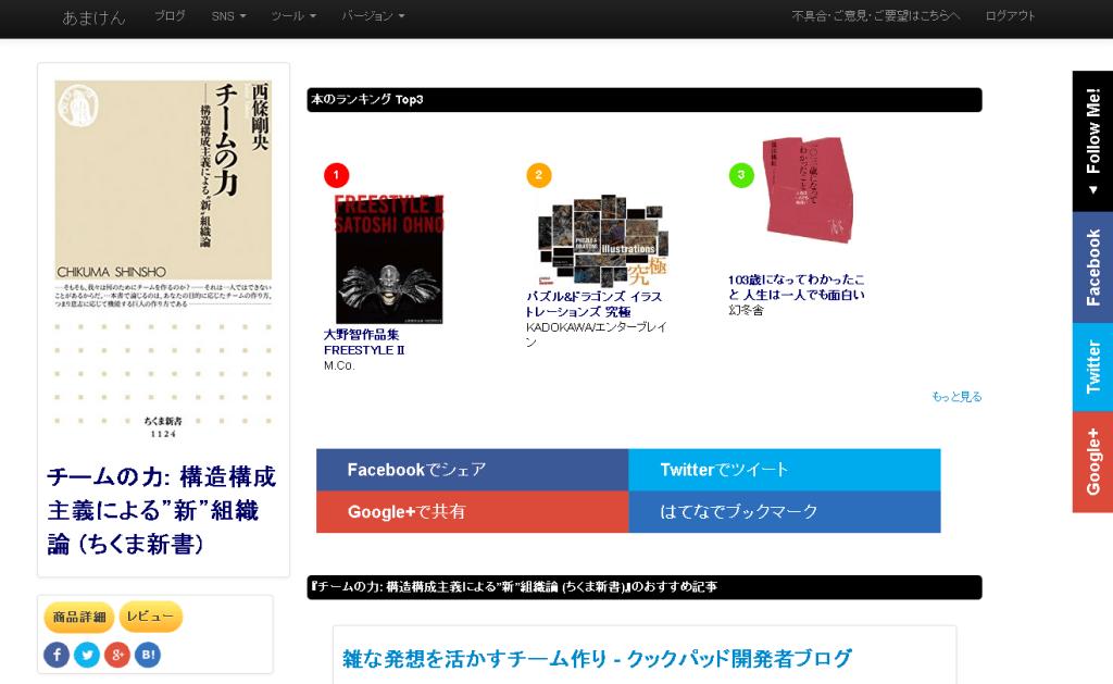 アマゾン検索サービス『あまけん』 - 商品紹介ページ - 新デザイン
