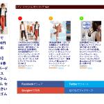 楽天検索サービス『らくけん』 – ランキング関連ページのデザイン変更と商品ページのスピードアップ調整を行いました。