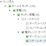 アマゾン検索サービス『あまけん』 – カテゴリフィルタ機能を追加しました。